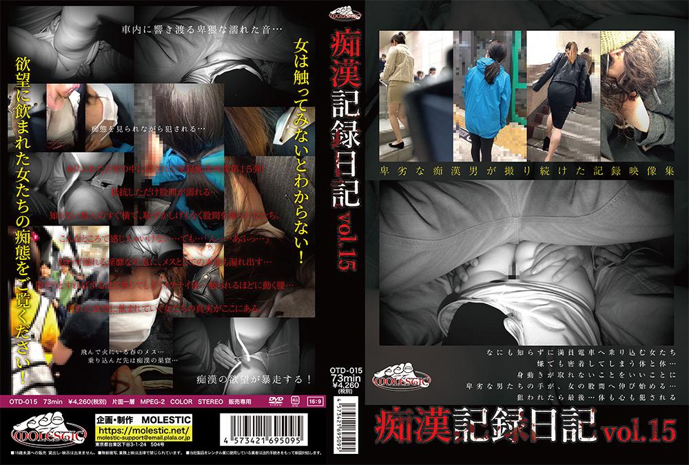 痴漢記録日記 vol.15