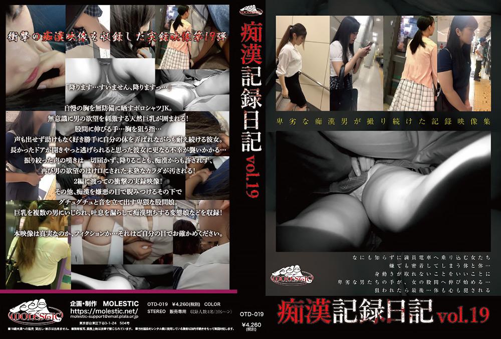 痴漢記録日記 vol.19