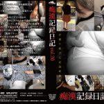 痴漢記録日記 vol.20