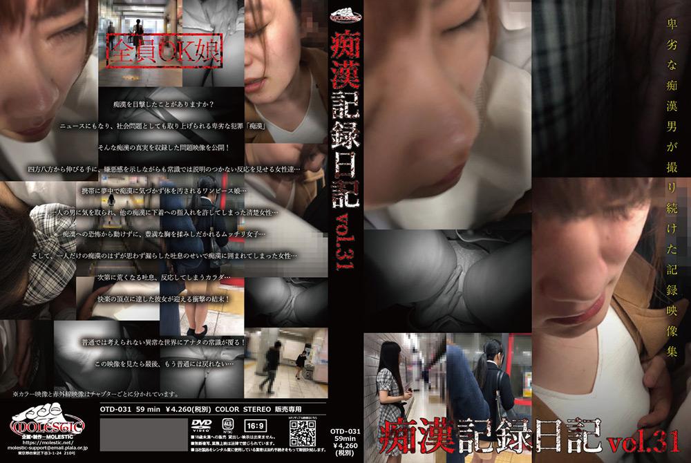痴漢記録日記 vol.31