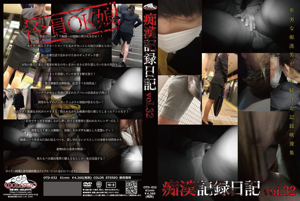 痴漢記録日記 vol.32