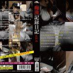 痴漢記録日記 vol.4