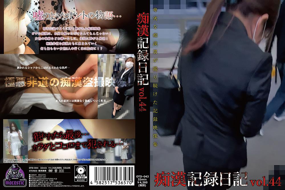痴漢記録日記vol.44