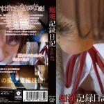 痴漢記録日記vol.47