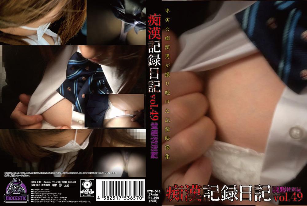 痴漢記録日記vol.49
