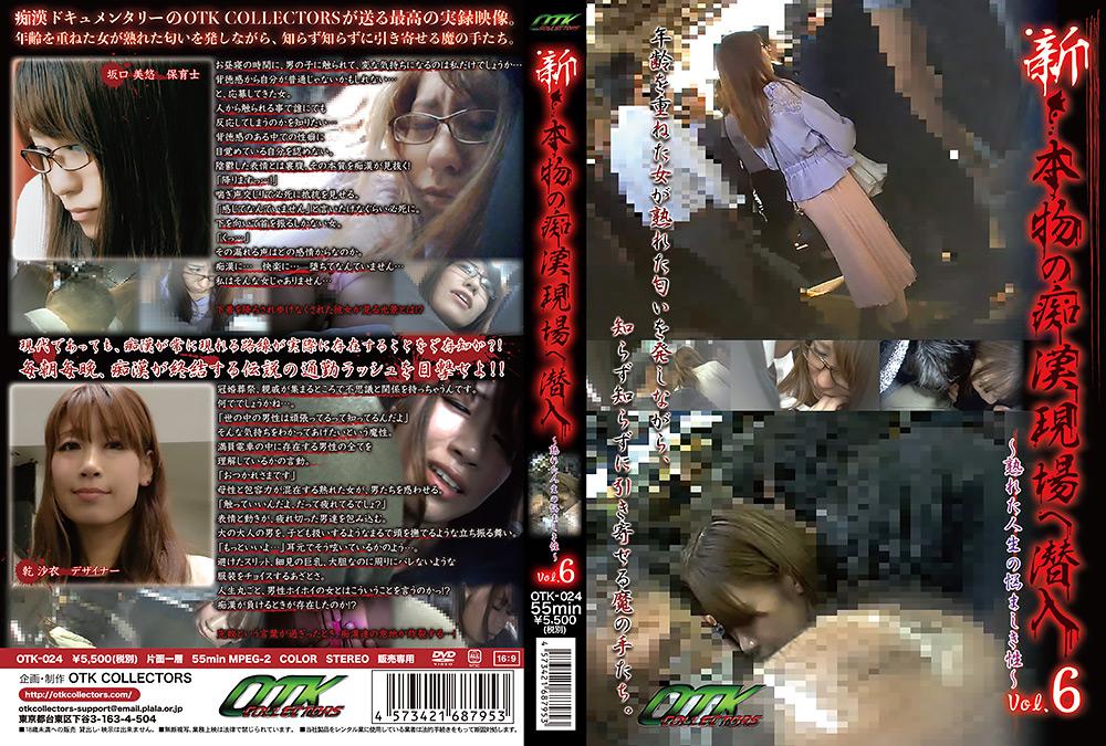 新・本物の痴漢現場へ潜入 ~熟れた人生の悩ましき性~ Vol.6