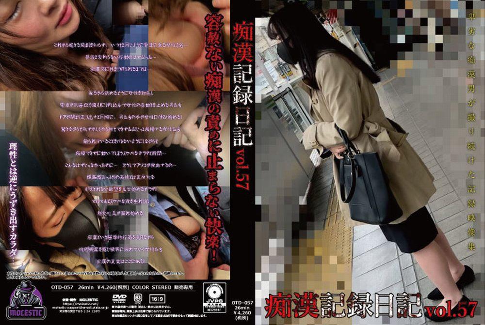 痴漢記録日記vol.57