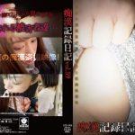 痴漢記録日記vol.59